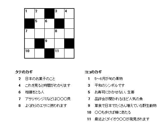 ... 無料ナンプレ) クロスワード(5 : 簡単クロスワード 無料 : 無料