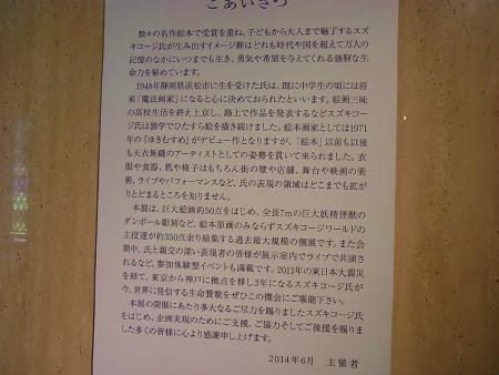 syukusyo-RIMG0235_20140831185558f6c.jpg