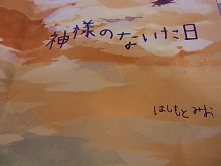 syukusyo-RIMG0366_201410292159443e0.jpg
