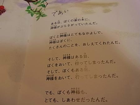 syukusyo-RIMG0367_2014102921594229e.jpg