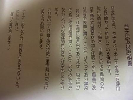 syukusyo-RIMG0401_2014110914143152a.jpg