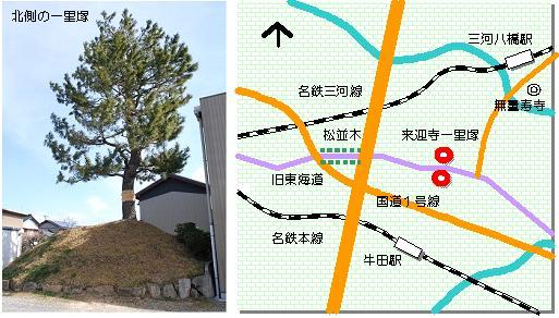 知立の一里塚マップ