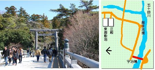 宇治橋マップ
