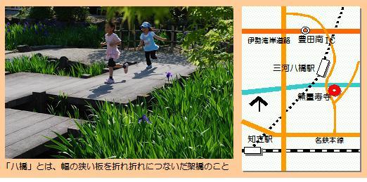 八橋マップ
