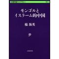 楊海英「モンゴルとイスラーム的中国」文春学芸ライブラリー