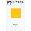 国際メディア情報戦(高木徹)