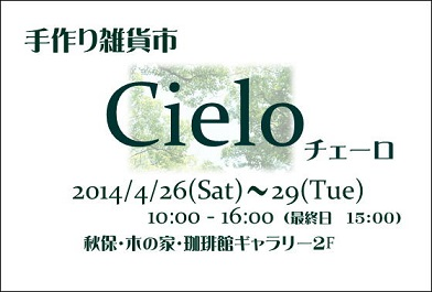 Cielo 201404 ハガキ 小