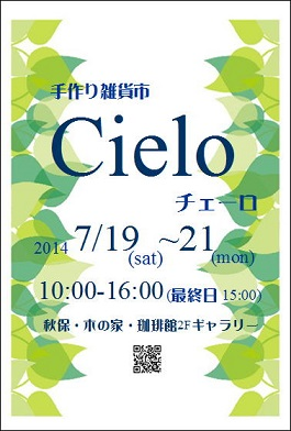 Cielo 201407 ハガキ小