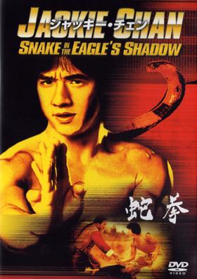 スネーキーモンキー/蛇拳:DVDジャケット