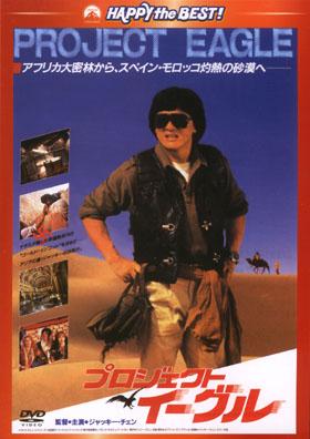 プロジェクト・イーグル:DVDジャケット