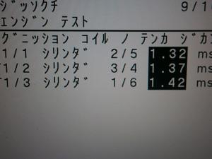 P2180529