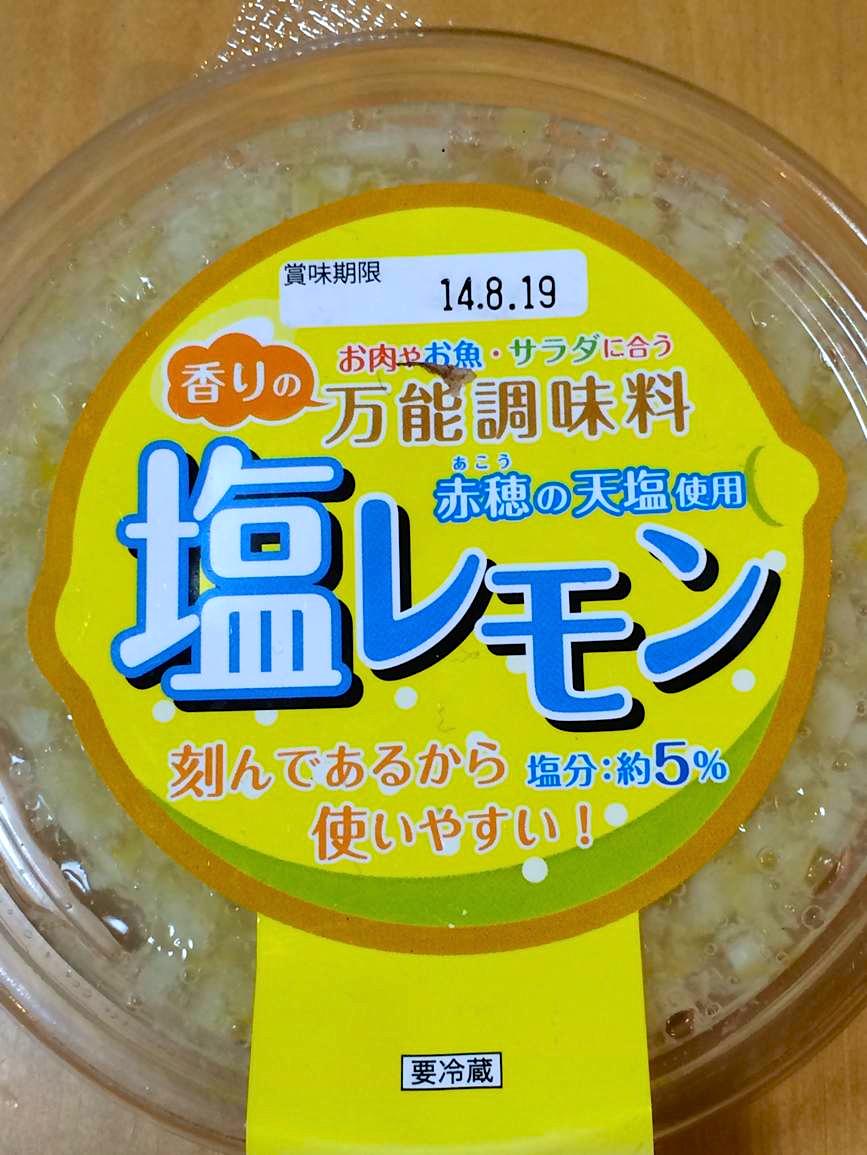 塩レモン市販品