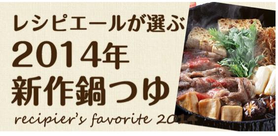 COOKPAD記事_鍋料理