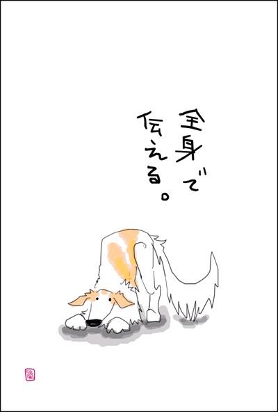 uchino-wanko-04.jpg