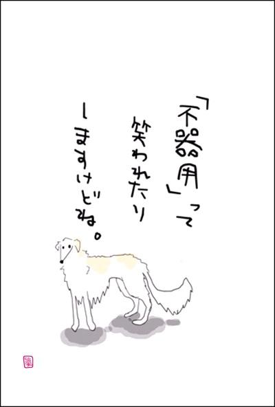 uchino-wanko-05.jpg