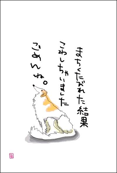 uchino-wanko-06.jpg