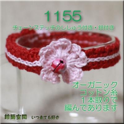 1155 桜の花 首輪