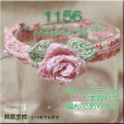 1156 の花首輪の花を立体に