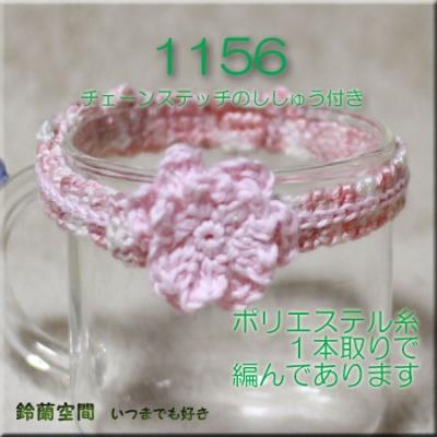 1156 P段染めライトピンクホワイトのお花ミラーライトピンク
