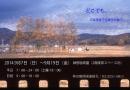 DM譯亥・髱「_convert_20140905184434