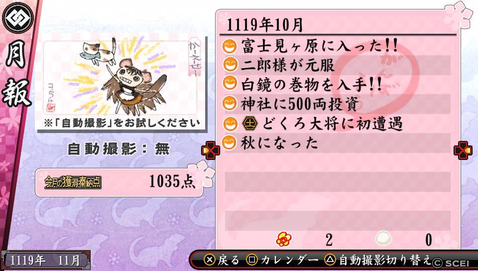 俺屍2_20140712_091044