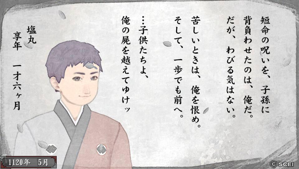 俺屍2_20140716_191721