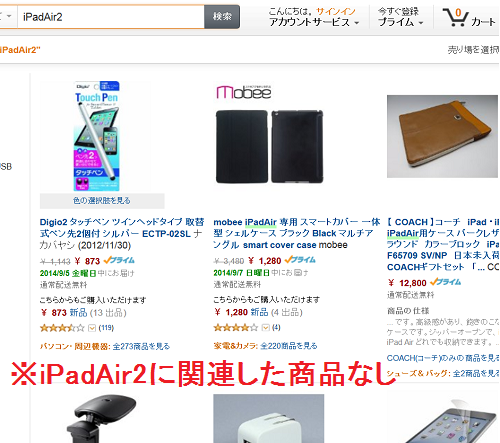 amazonでiPadAir2と検索してみた