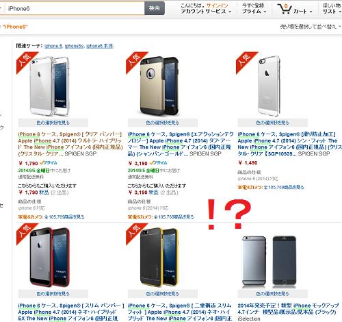amazonでiPhone6と検索してみた