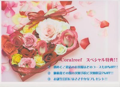 coralreef繧ケ繧ュ繝」繝ウ+001_convert_20140830090559