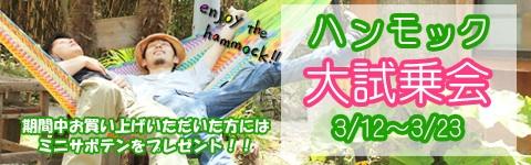 2014ハンモック大試乗会