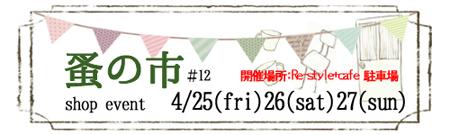 2014年4月25日~27日 蚤の市開催!