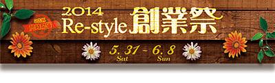 2014Re-style創業祭