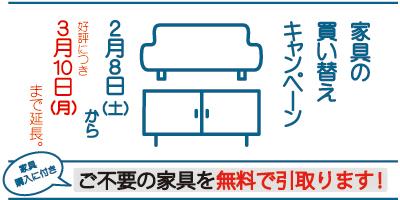 ★期間延長!★家具の買い替えキャンペーン!!~3/10(月)まで!