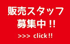 スタッフ募集 Re-style 家具屋 春日井