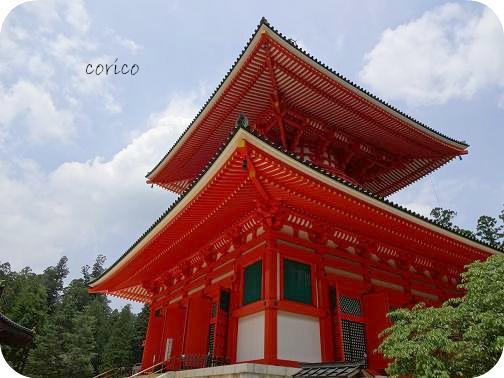 koyagaran142.jpg