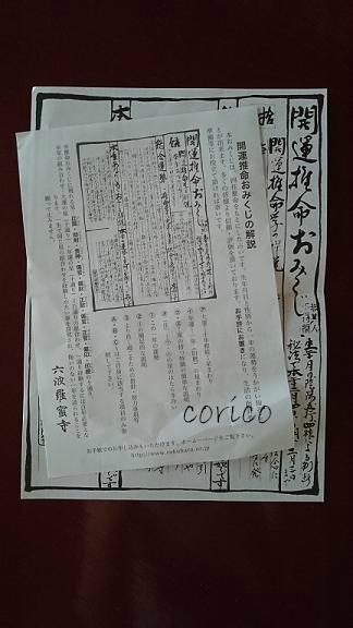 rokuhara142.jpg