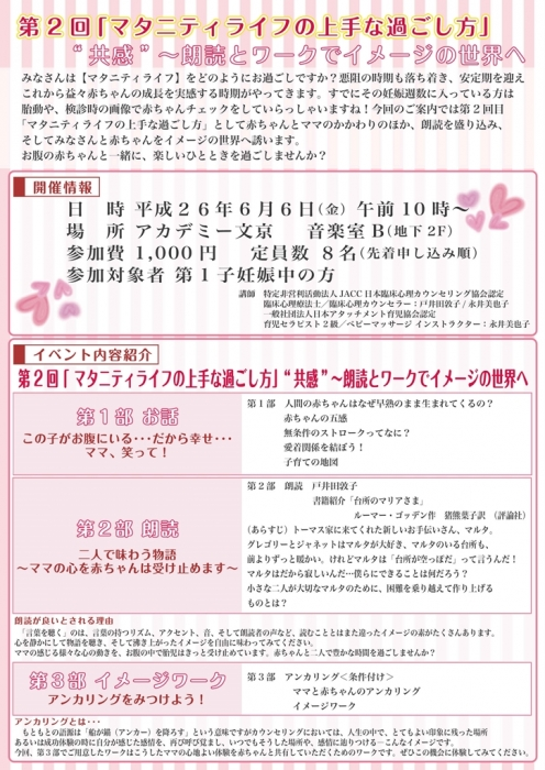永井チラシ 第2回_page001