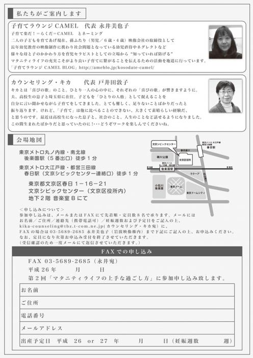 永井チラシ 第2回_page002
