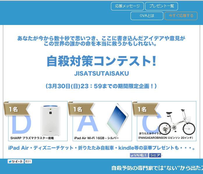 contest-dai.jpg