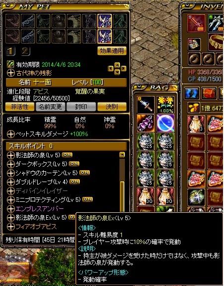 321P影法師EX