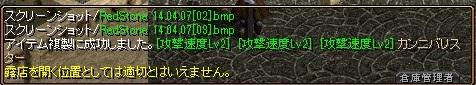 407阿修羅鏡2