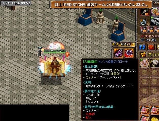407王様神秘鏡