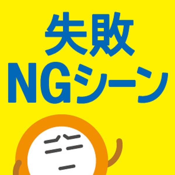 NGシーン