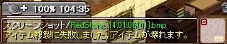 106阿修羅鏡