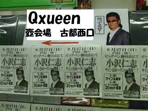 小沢サイン会