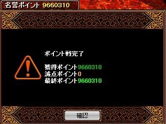 POINT2321M5.jpg