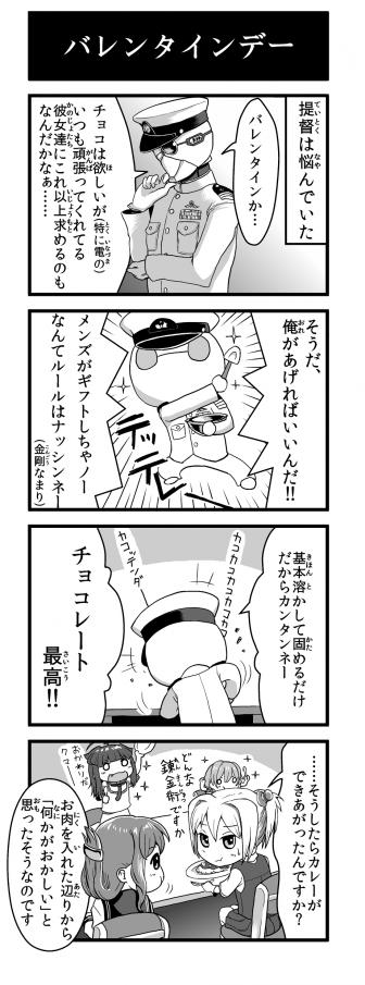 (大きめ)バレンタイン漫画