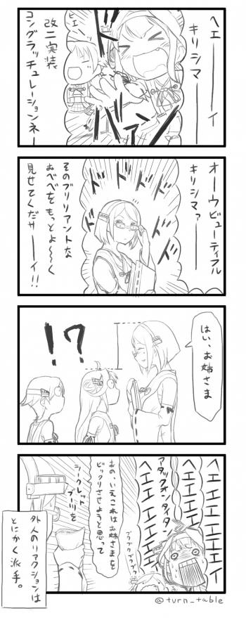 霧島改二4コマ