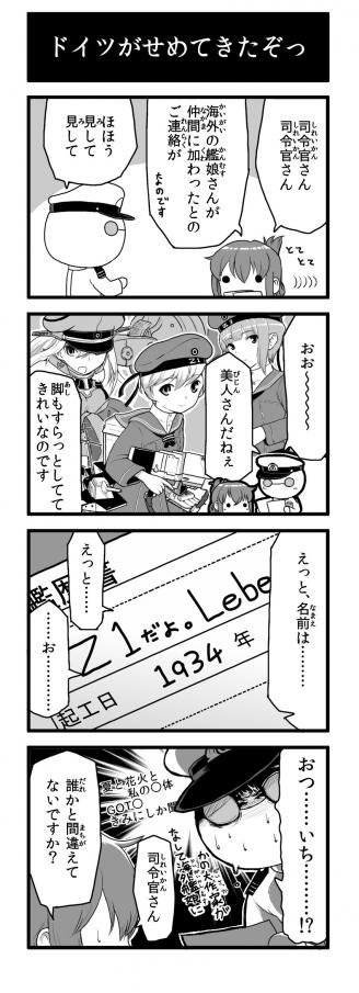 (no_sine)ドイツ艦娘4コマ