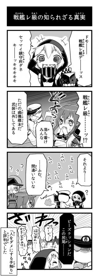 戦艦レ級4コマ(no_sine)